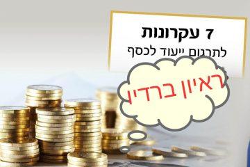 ראיון ברדיו 7 העקרונות לתרגם ייעוד לכסף